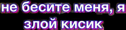 текст тамблер стикер фигня люблю