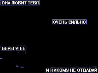 текст хайп freetoedit