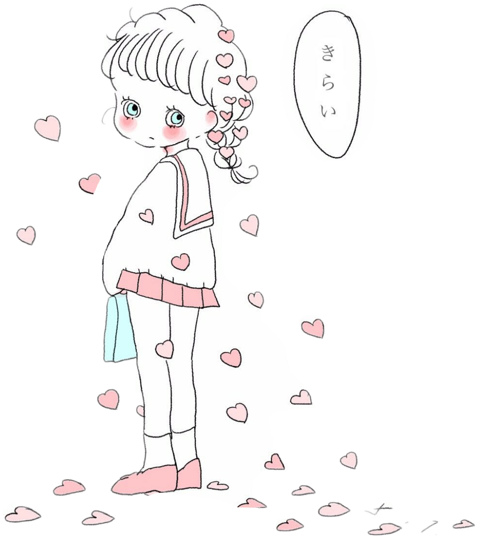cute かわいい恋する乙女大人可愛い片思い嫉妬シンプルキライ
