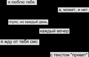 текст я люблю тебя а