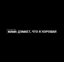 мамадумаетчтояхорошая яхорошая надпись цытатка плохаядевочка