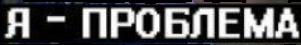 япроблема топ цитата слова текст