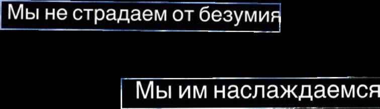 freetoedit надпись текст надписи
