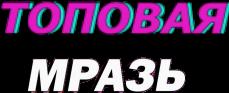 freetoedit надпись надписи текст