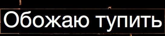 фразы цитаты надписи популярное текст