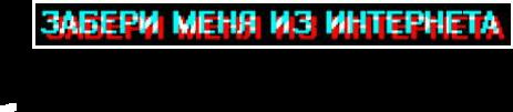 надпись интернет заберименяизинтернета 3d freetoedit