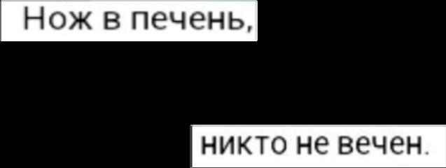 цитата фраза ножвпеченьнектоневечен text freetoedit