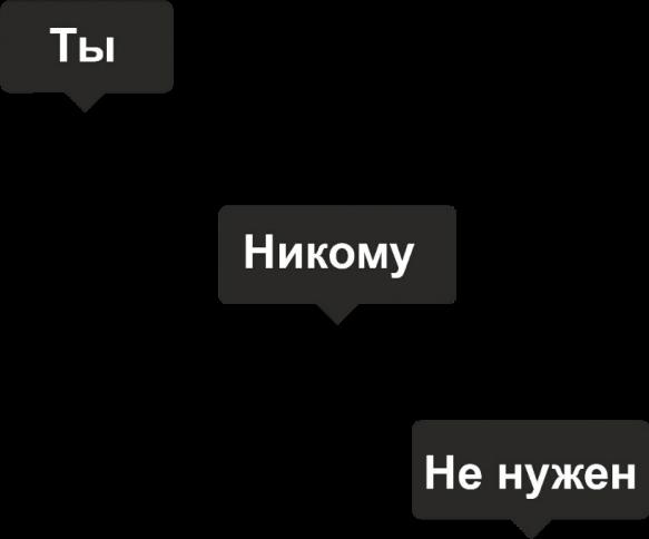 #тыникомуненужен #надпись #надписьтамблер