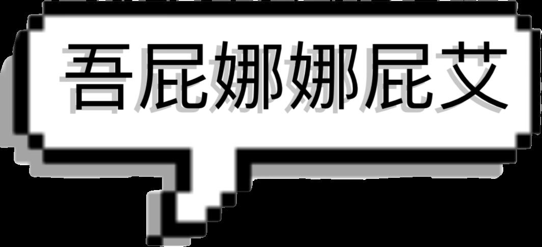 #tumblr#chinese#edit#wussup#wassup#music