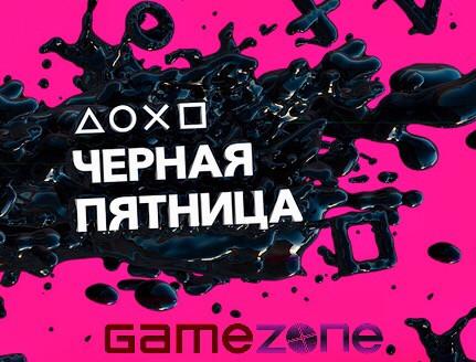 #gamezone #blackfirday