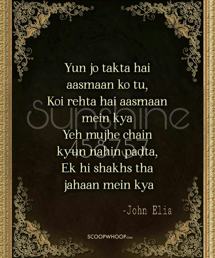 johnElia Rekhta Urdu Shayari