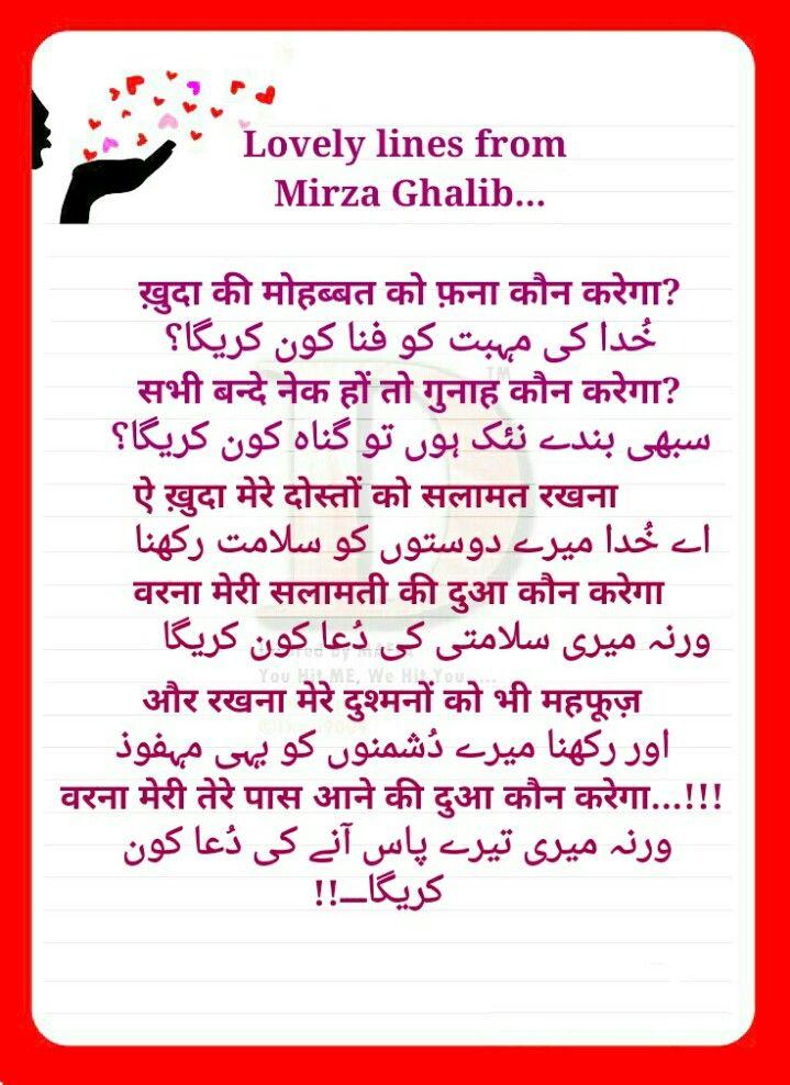 Shayari mirza_ghalib galib mirzaghalib Hindi Urdu Shaya
