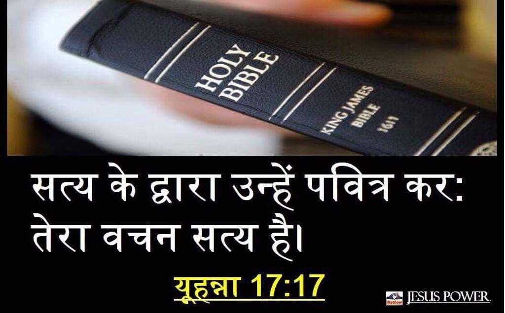 jesuspower jesusfreak jesus jesuscalling kjv bible bles