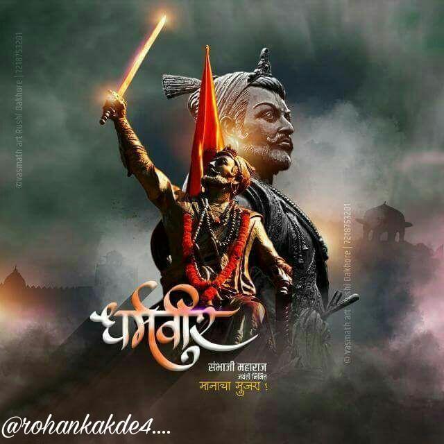 ����������� ������������ shivaji maharaj shambhuraje editbyme