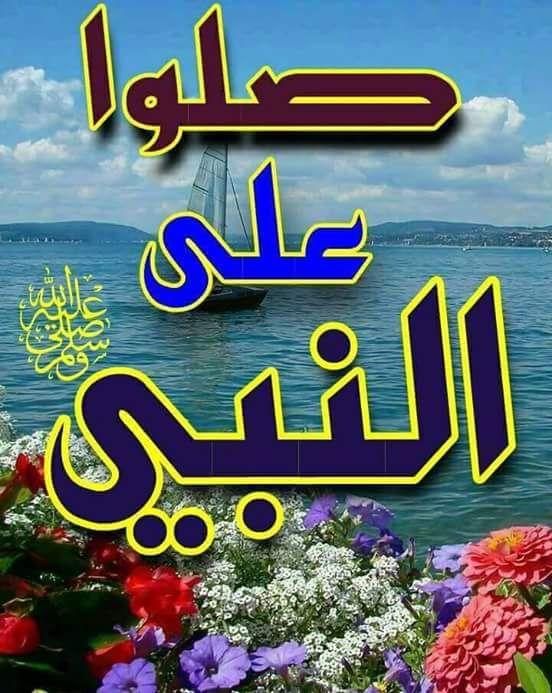 اللهم صل وسلم وبارك على سيدنا محمد وعلى اله وصحبه اجمعي