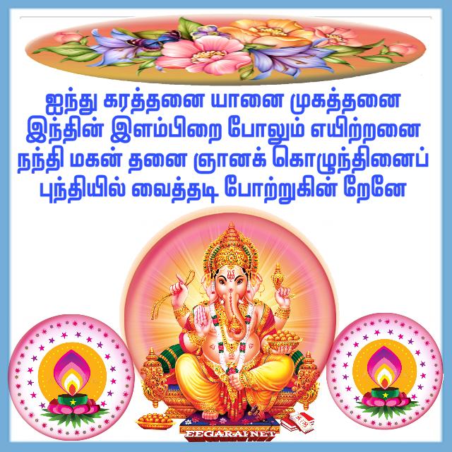அனைவருக்கும் இனிய விநாயகர் சதுர்த்தி நல்வாழ்த்துகள் 267440870021201