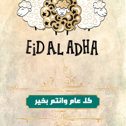 freetoedit eidmubarak2018