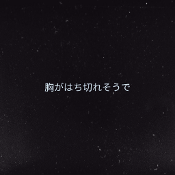 mitski japanese japanesequotes love explosion