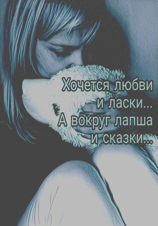 Надоело хочу любви