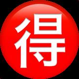 bargain japanese button emoji freetoedit