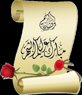 #رمضان_مبارك