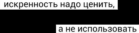 #искренность #надо #цитаты #фразы #надписи