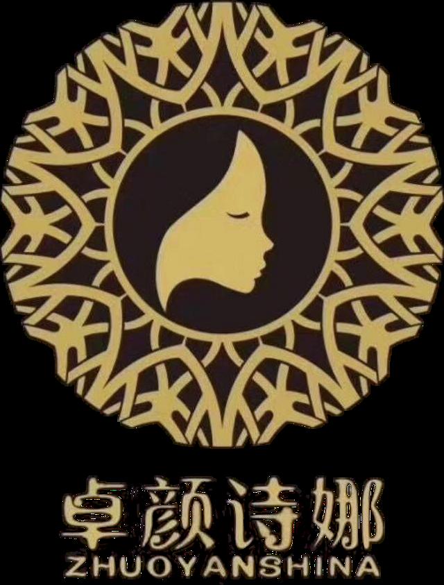 #卓颜诗娜