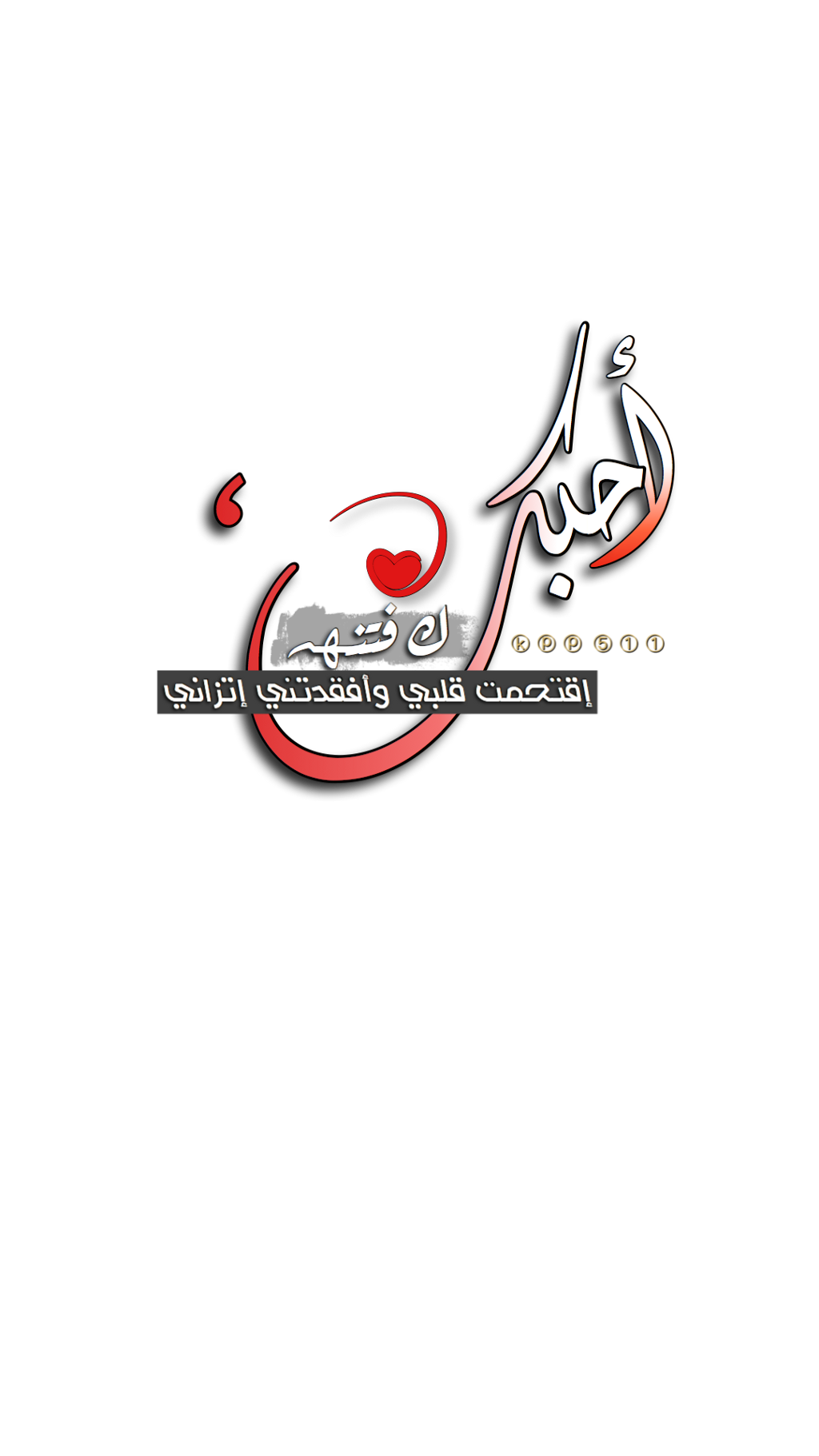 #حب #freetoedit