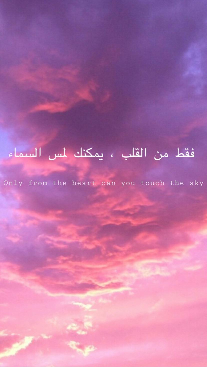 aesthetic sky quote arabic