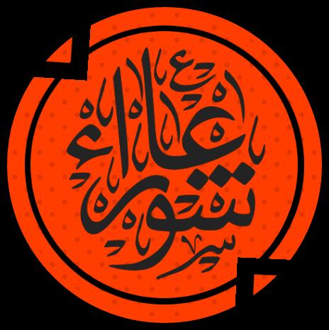 #عاشوراء