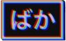 idiot baka japanese japan japanesetext freetoedit