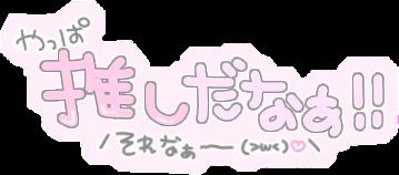 やっぱ推しだなぁ japanese aesthetic vaporwave marekawaii freetoedit