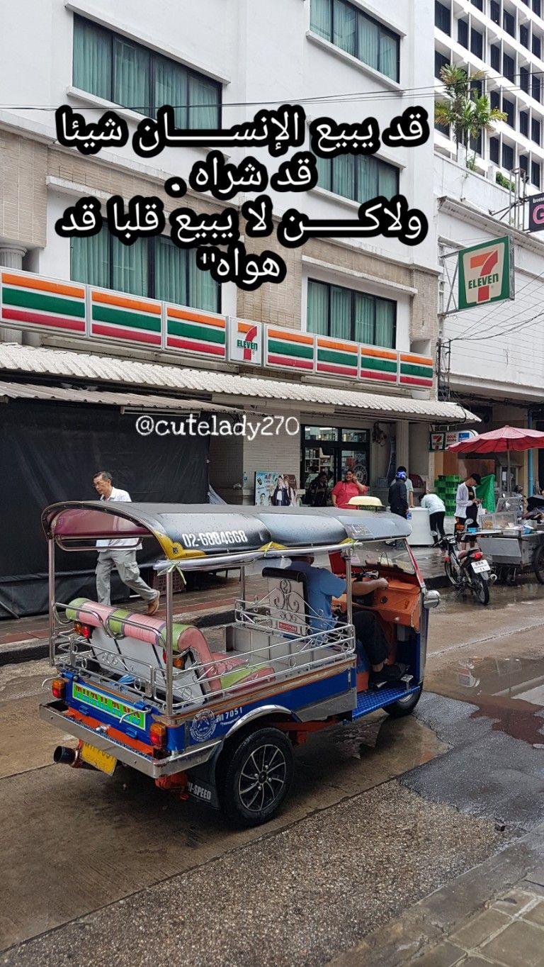 #tuktuk #mall #shopping_mall #Bangkok #7_eleven #Sukhumvit #Khlong_Toei_Nuea #Watthana #Thailand #shopping @cutelady270 #توك_توك #بانكوك #تايلاند #تسوق #بقالة #دكان #مول