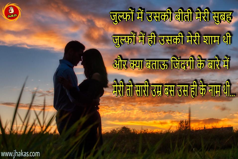 """<a href=""""https://jhakas.com/zulf-shayari/"""">zulf shayari in hindi</a>"""