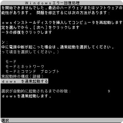 windows error japanese japanesetext grunge screen freetoedit