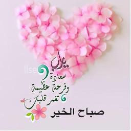 صباح_الخير صباح