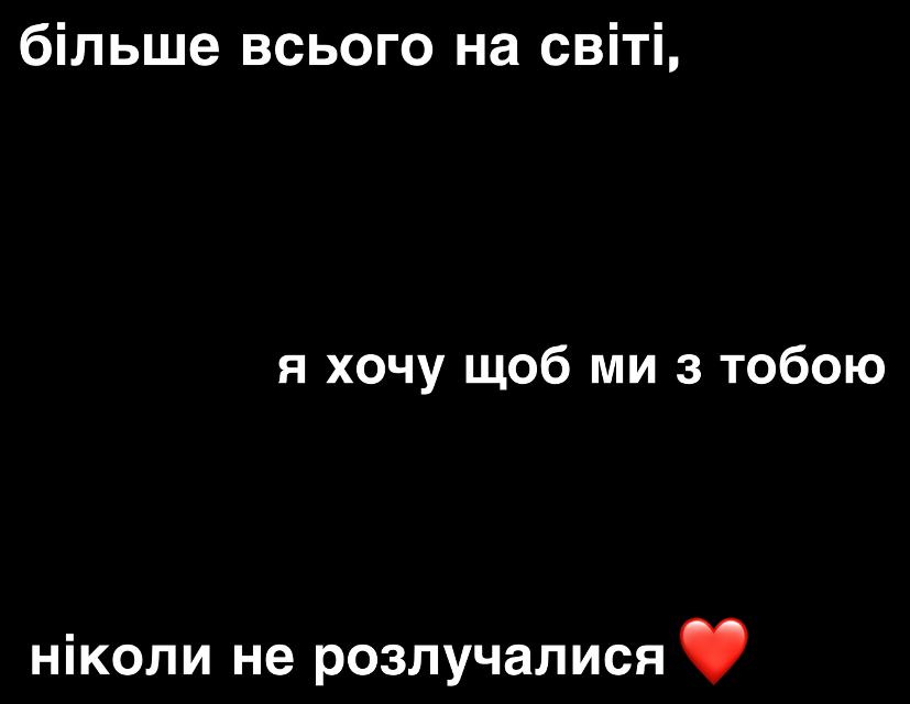 #надписи #цитаты #маринаиженя #реальнаямистика #любовь #love  #freetoedit