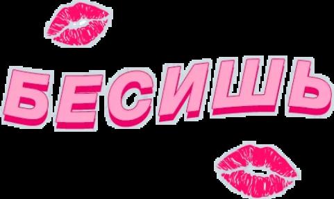 #бесишь #поцелуй  #💋   #маски из инсты #любовь #люблю #надежды #надежда #надеюсь #ночь #валентинка #мечты #сохраненки #смайл #смайлик #эмоджи #эмодзи #стикер #вк #переписка #родица #лицо #грусть #люди #любовь #влюбленность #tattoo  #глаза #мило #emoji #звезды #яркость #звезда  #единорог  #радуга #звезда #очки #superstar #supergirl #super #unicorn #yamaha #злость #хайп #hype #angry #стикер  #ircmistyandmagical  #mistyandmagical  #11likorizroadllama413leaf117flower426  #cuttherope  #omnomchallenge  #cuttherope  #magical  #disney #princess  #mylifestyle #стиль #style #hipster #lips #loveyou  #like #scifiseeerpizzinlikoriz  #telegram  #cloud  #cap #принцесса  #королевы #дисней  #пакахонтос #мультик #супер #тренд #стикер #телеграмм #любовь #мода #одеждакосмос  #marklee #joshdun  #страх #ужас #испуг #стикеры #телеграмм #пакахонтос #ногти #шапка #стиль #мода #девочки #красотки #принцессы #дисней #девушка #disney #girl #beautifulscenery  #cap #style #lol #kek #fashionart  #terrible  #telegram_forever  #mistyandmagical  #11likorizroadllama413leaf117flower426  #mylifestyle  #cuttherope  #marina  #srcsocialppl  #jihyo  #thailand  #marklee   #сердца😍  #платье  #вечеринка #party #бассейн #poolsidelife  #poolday  #стикер #маскиизинсты #какпрекрасениудивителенэтотмир #прекрасно #удивительно #мир #мирвокругнас #цитаты #подписи #подпись #цитата #надписьнафото #надпись #дляфото #фото #маска #инст #инстаграмм #mask #inst #insragram     #маскаизинсты   #смайл #смайлик #эмоджи #эмодзи #стикер #вк #переписка #родица #лицо #грусть #люди #звезды #яркость #звезда  #единорог  #радуга #звезда #очки #superstar #supergirl #super #unicorn #yamaha #злость #хайп #hype #angry #стикер  #ircmistyandmagical  #mistyandmagical  #11likorizroadllama413leaf117flower426  #cuttherope  #omnomchallenge  #cuttherope  #magical  #disney #princess  #mylifestyle #стиль #style #hipster #lips #loveyou  #like #scifiseeerpizzinlikoriz  #telegram  #cloud  #cap #принцесса  #королевы #дисней  #пакахонтос #мультик #супер #