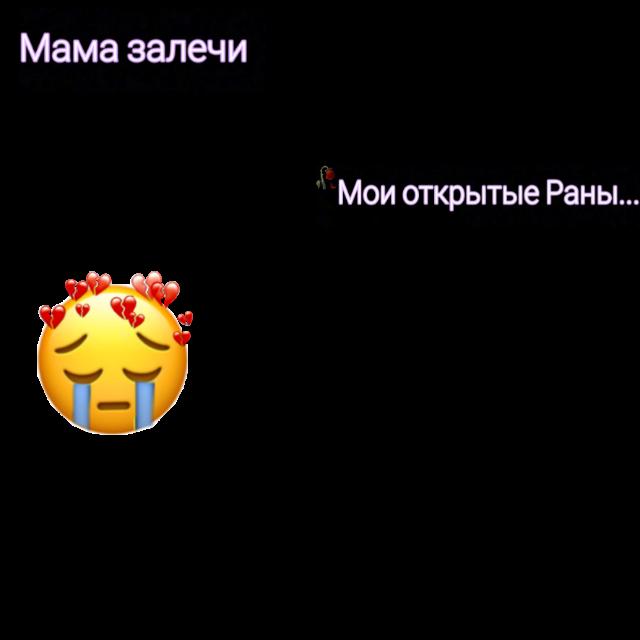 #fanartofkai #боль #одиночество #надписи #смерть #грусть #Мамазалечимоиоткрытыераны #Душевныераны #радость #разбитоесердце #конец #цепи #цитаты #жизненно #взаимныелайкииподписки