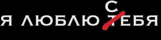 #чсв #самовлюблённая #цитата #цитаты #любовь #стикеры  #ялюблюсебя #надпись #надписи
