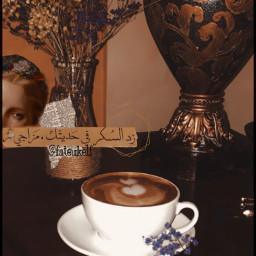 coffee coffeetime coffeelovers قهوتي قهوه freetoedit