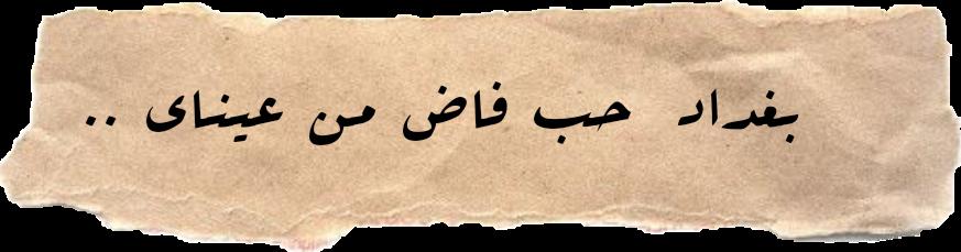 #baghdad #lraq #baghdadi  #iraq_baghdad #sticker #بغداد #العراق #ملصقاتي #اقتباسات  #freetoedit