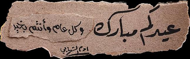 #freetoedit #عبارات #عيد #عيدكم_مبارك #عيد_مبارك #العيد #اقتباسات #عربي #خط #خطوط