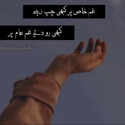 poetry urduadab urduquotes quran urduline urdupoetry reality urdushayari shayarilover sadshayari urdu fatimawrites