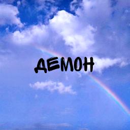 демон фанфик фф эдисон эдисоникатя катя freetoedit