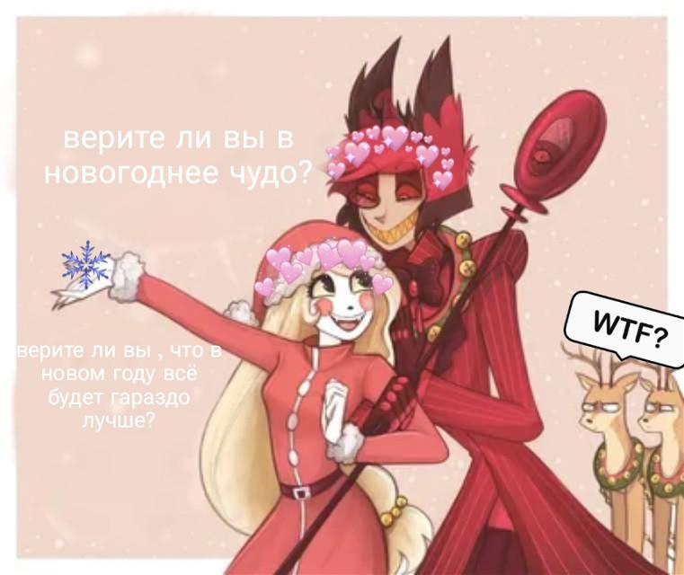 #отельхазбин #новыйгод #чарластор #новогоднеечудо    я надеюсь что вы верите в лучшее!