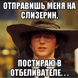 гаррипоттер мем freetoedit