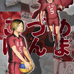 contest_anime_edit freetoedit haikyuu kozumekenma kenma nekoma