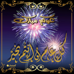 freetoedit eidmubarak eid eid_mubarak
