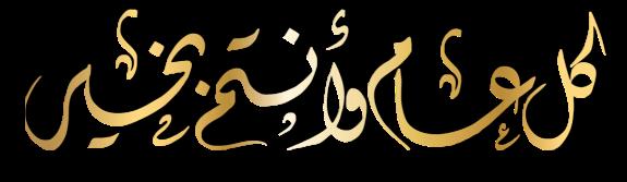 عيد عيد_مبارك عيد_سعيد عيد_الفطر عيدكم_مبارك عيد_الأضحى عيدكم عيدالفطر عيدمبارك عيديه مباركه فلتر فلاتر eid eidmubarak eid_mubarak eidalfitr happyeid happyeidmubarak happyeidulfitri islam islamic muslim sticker stickers freetoedit